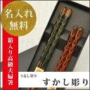 〔平成感謝祭×12周年SALE〕クーポン対象 箸ペアギフト ...