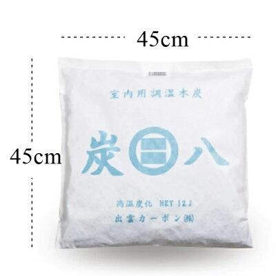 調湿木炭炭八室内用大袋12L