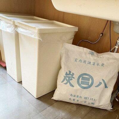 調湿木炭炭八炭八室内用大袋1個
