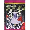 【チャコット 公式(chacott)】【DVD】不思議の国のアリス 英国ロイヤル・バレエ団