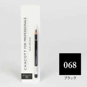 【チャコット公式(chacott)】カラーライナーペンシル 068 (ブラック)