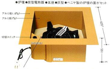 【送料無料!】【創巧野々田】L801電熱器付 聚楽色炉壇切替スイッチ付