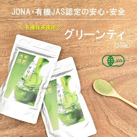 有機緑茶使用 グリーンティー(200g)【茶願寿カフェ/有機JASオーガニック/無農薬・15時までのご注文は即日発送OK】