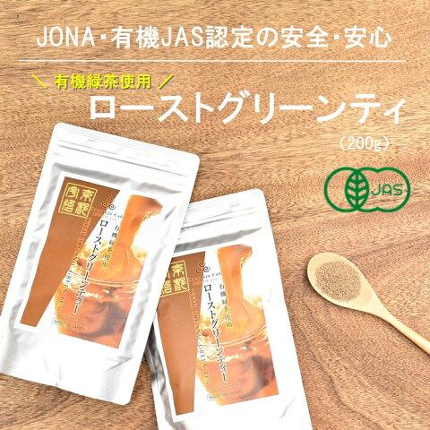 有機緑茶使用 ローストグリーンティー(200g)【茶願寿カフェ/有機JASオーガニック/無農薬】