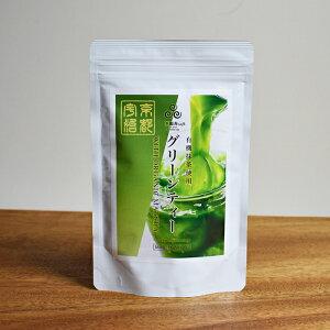 有機緑茶使用 グリーンティー(200g)国産 有機 オーガニック 安心 安全 有機JAS 無農薬