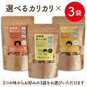 大豆のカリカリ 【お得なよりどり3個セット】【送料無料】ダイ