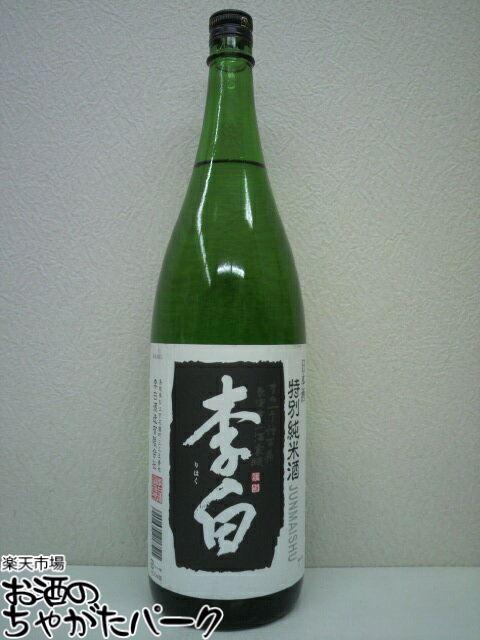 李白 特別純米酒 1800ml