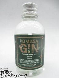 小正醸造 コマサ ジン ほうじ茶 ミニチュア 45度 45ml
