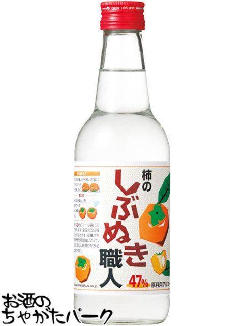 宝酒造 柿のしぶぬき職人 47度 360ml