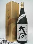 【ギフト】 大石酒造 大石 樽貯蔵 箱付き 米焼酎 25度 1800ml