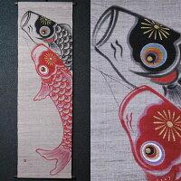 タペストリー『恋鯉』(掛軸)【送料無料】