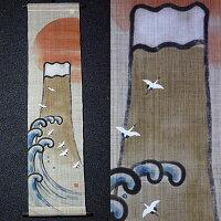 麻タペストリー『夕富士に鶴』(掛軸、和風タペストリー)【冬/正月】【北海道・沖縄等離島以外送料無料】