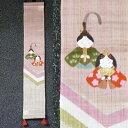 麻豆タペストリー『三色雛』(掛軸、和風タペストリー)【春、初...