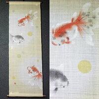 麻タペストリー『濡れ描き金魚』(掛軸、和風タペストリー)【きんぎょ、キンギョ/夏】【送料無料】(包装・のし不可)【RCP】
