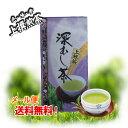 特選 八女茶 深むし茶 送料無料 100g 福岡県産 日本茶 煎茶 緑茶 新茶