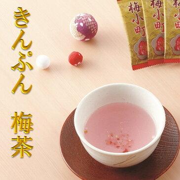 [訳あり][在庫処分]梅茶 金箔入り ピンクのお茶 かわいい お茶 日本茶 風味茶 アラレ 客用 縁起の良い 梅小松028