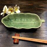 【バナナ 20cm】セラドン陶器バナナリーフ柄セラドンソースサーバータイ製皿タイ料理タイ雑貨アジアン雑貨タイ食器