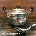 【タイ鍋/煮込み鍋20cm】