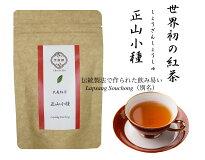中国紅茶 正山小種 別名 ラプサンスーチョン20g 武夷紅茶・紅茶・中国茶