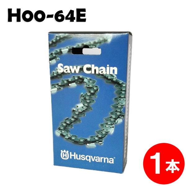 ハスクバーナチェーンソー替刃H00-64E1本入ソーチェーンソーチェンH00-64Eチェンソー替え刃刃チェーン刃OREGONマキ