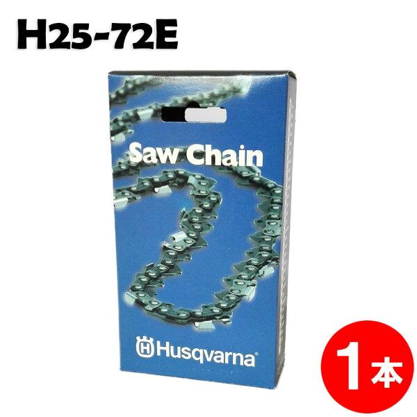 ハスクバーナチェーンソー替刃H25-72E1本入ソーチェンチェンソーチェーンソー替刃替え刃刃チェーン刃(オレゴン21BP-72E