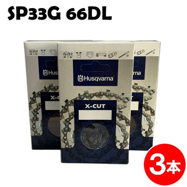 ハスクバーナチェーンソー替刃SP33G066E3本入ソーチェンチェンソーチェーンソー替刃替え刃刃チェーン刃(オレゴン95VP-6