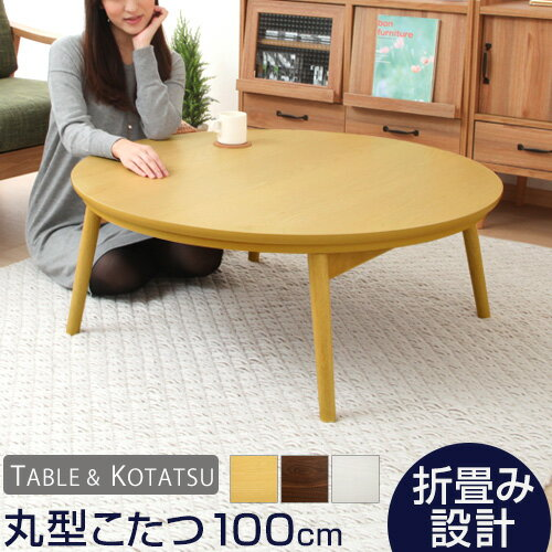折りたたみテーブル 円卓 こたつ おりたたみテーブル 折り畳み式テーブル 折れ脚テーブル 座卓 ち...