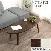 折りたたみテーブル・円卓・こたつ・おりたたみテーブル・折り畳み式テーブル・折れ脚テーブル・座卓・ちゃぶ台・丸テーブル・机・テーブル・ローテーブル