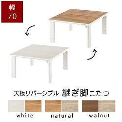 座卓・机・テーブル・ローテーブル・ちゃぶ台・こたつ・リビングテーブル・ダイニングテーブル・センターテーブル・折り畳みテーブル・折り畳み式テーブル・