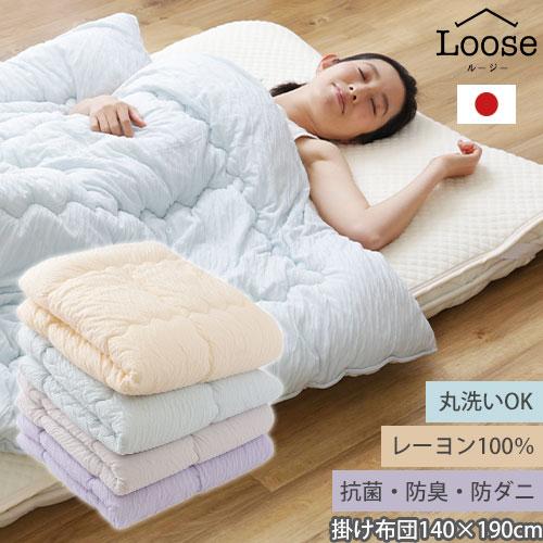 寝具, 掛け布団  Loose 100 140190cm OK BRG000377
