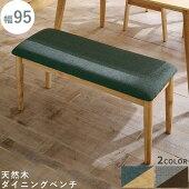 ダイニングベンチ・チェアー・チェア・ダイニングチェアー・食卓椅子・木製チェアー・いす・ベンチ