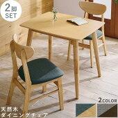 パーソナルチェア・食卓椅子・ダイニングチェア・1人掛け椅子・木製チェアー・ダイニングチェアー・ウッドチェアー・チェア・いす