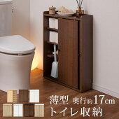 トイレ収納・棚・トイレラック・サニタリーラック・収納棚・整理棚・スリムラック・収納・ラック・木製ラック・トイレ収納棚・