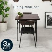 ダイニングテーブル・ダイニングチェア・セット・食卓テーブル・ハイテーブル・椅子・センターテーブル・リビングテーブル・チェアー・いす・ダイニングセット