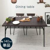 テーブル・木製・ダイニングテーブル・食卓机・棚付き・センターテーブル・机・リビングテーブル・つくえ・マルチテーブル