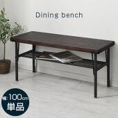 木製ベンチ・ダイニングベンチ・ベンチチェア・ベンチ・椅子・いす・ダイニングチェアー・チェアー・チェア・ダイニングチェア・木製チェア