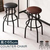 カウンターチェアー・椅子・スツール・バーチェアー・カウンタースツール・ハイチェアー・カウンターチェア・バーチェア・チェア・パーソナルチェア・ハイチェア