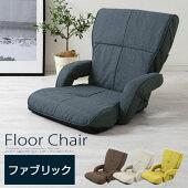 肘付き・座椅子・リクライニング・ざいす・座イス・リクライニング座椅子・ソファー・あぐら座椅子・ソファ