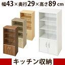 ミニ食器棚 ロータイプ 木製 ナチュラル/ホワイト/ウォール...