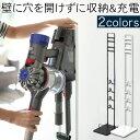 山崎 コードレスクリーナースタンド タワー ダイソン 用 ホワイト/ブラック LET300221