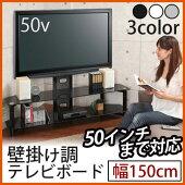 テレビボード・壁掛け・壁かけ・調・テレビ台・テレビラック・TVボード