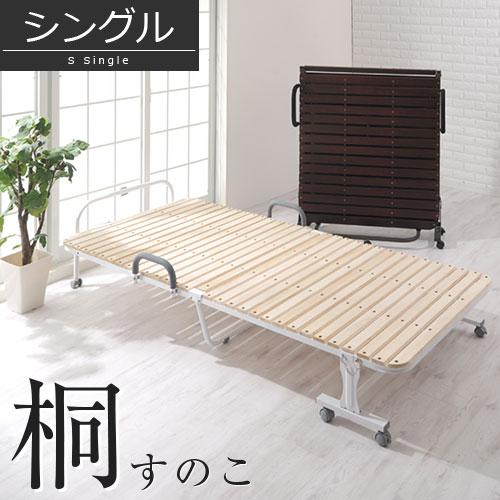 シングルベッド シングル ベッド 折りたたみベッド すのこ スノコ 折り畳み 省スペース 寝具 桐ス...