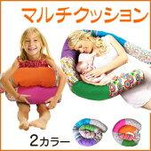 マルチクッション・クッション・枕・抱きまくら・ロングクッション・フロアクッション・授乳クッション
