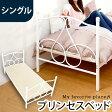 シングルベッド 姫様 シングル プリンセスベット 姫系 スチールベット デザインベッド 白 ホワイト 寝具 ゴシック ロココ デザイン ロマンチック ベッド シングルサイズ パイプベッド おしゃれ