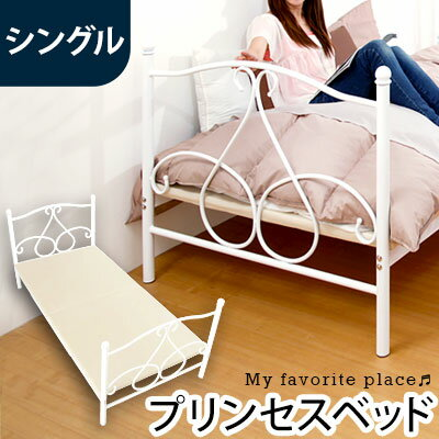 シングルベッド 姫様 シングル プリンセスベット 姫系 スチールベット デザイン...