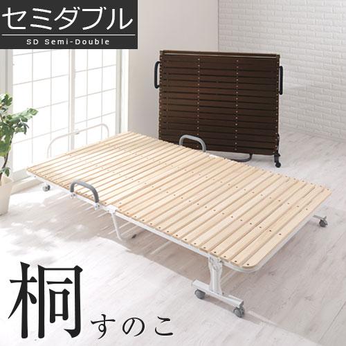 折り畳みベッド 省スペース 寝具 桐 スノコベッド キャスター付き すのこ すのこベッド 木製 天然...
