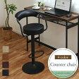 【 クーポンで496円引き 】 イス 椅子 いす PVC 合成皮革 カウンターチェアー カウンタースツール デザイナーズ ブラック ホワイト 店舗 白 黒 おしゃれ