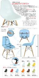 イームズ・イームス・イームズチェア・イス・チェアー・椅子・いす・パソコンチェア・オフィスチェア・ミッドセンチュリー・パーソナルチェア・デザイナーズ家具・Eames・イームズサイドシェルチェアDSWタイプ