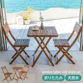 アウトドア テーブル チェアセット 木製 ガーデン チェア 机 ガーデン家具 ベランダ カフェ 庭 テーブルセット ガーデンファニチャー 折りたたみ 丸テーブル 椅子 ガーデンテーブル 折り畳みテーブル 3点セット ガーデンチェア おしゃれ