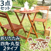 アウトドア・テーブル・チェアセット・机・ガーデン家具・テーブルセット・丸テーブル・折り畳みテーブル・3点セット